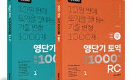 Sách luyện thi chuẩn chỉ Toeic 900 – 990